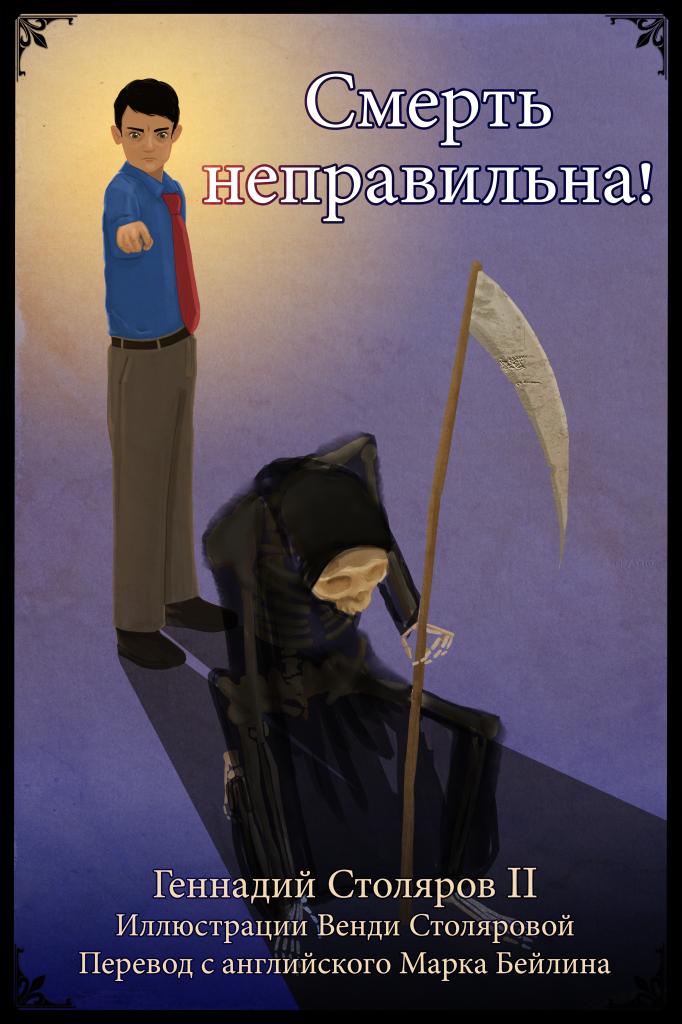 cover_final_russian_6x9